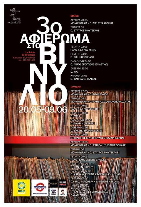 SOIREE 3o vinyl FEST