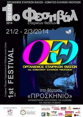 festival oeth poster