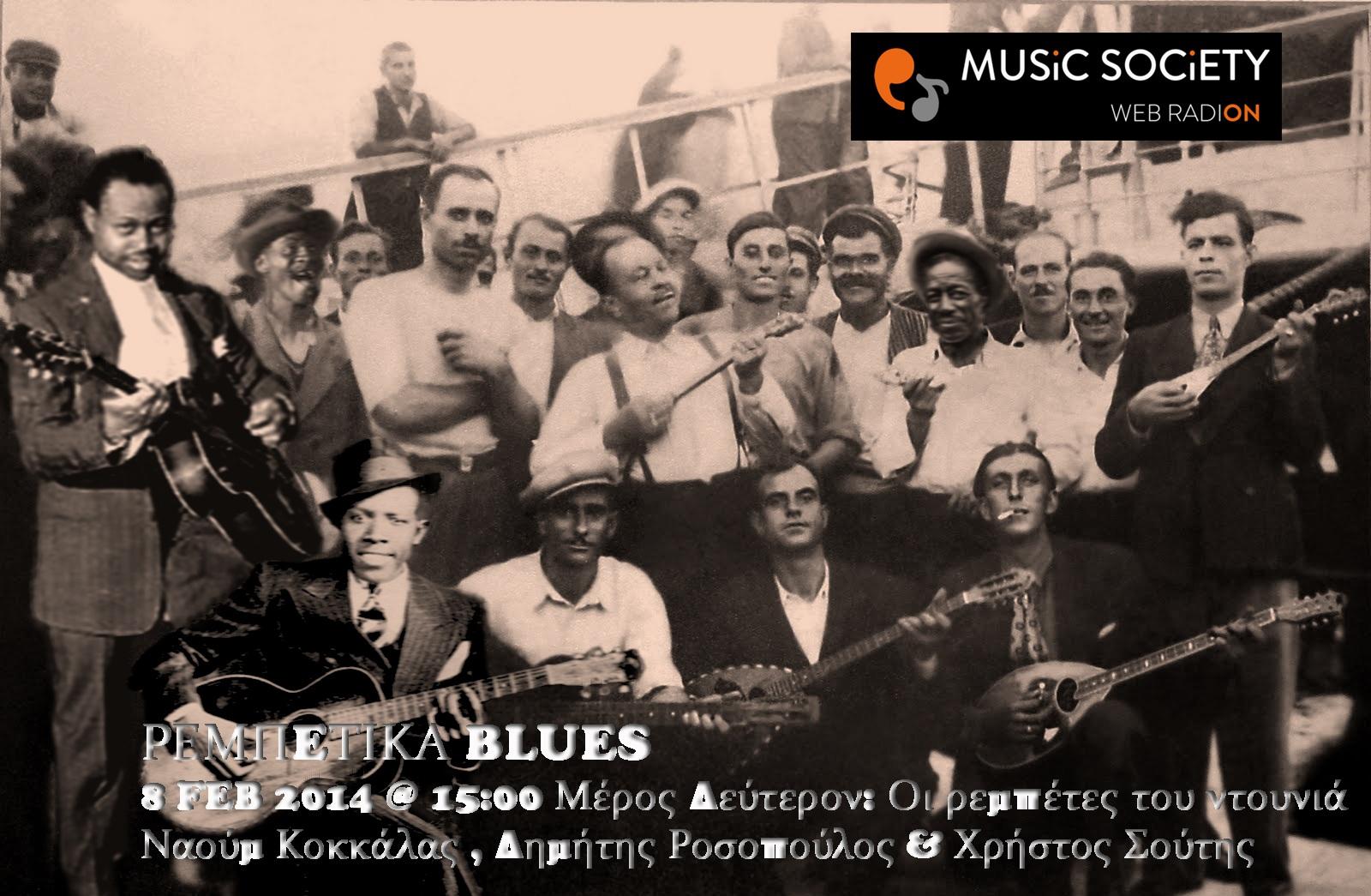 rebetika blues