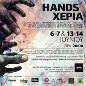 Hands500