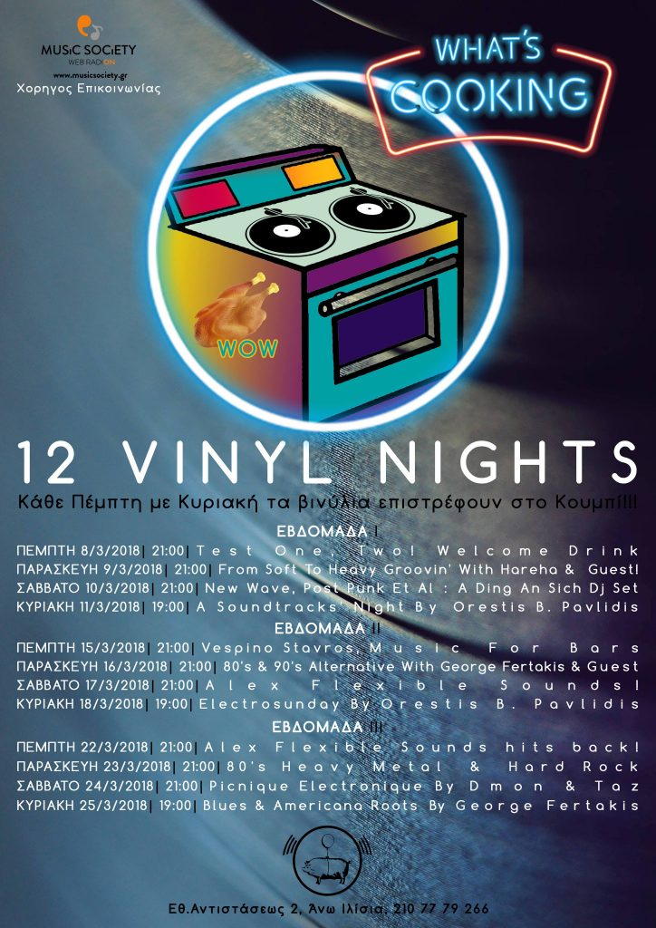 12 Vinyl Nights : Τον Μάρτιο τα βινύλια επιστρέφουν στο Κουμπί!
