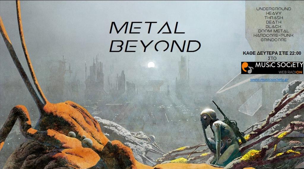 Οι συνεργάτες του Blog Metal Beyond παρουσιάζουν την εκπομπή Metal Beyond κάθε Δευτέρα στις 22.00.